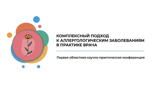 Первая областная научно-практическая конференция «Комплексный подход к аллергологическим заболеваниям в практике врача»