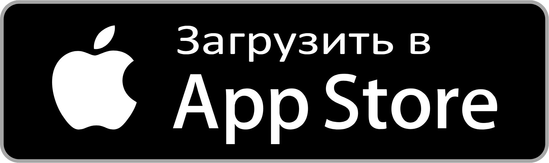 Загрузить в App Store